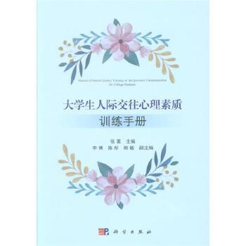 大学生人际交往心理素质训练手册( 货号:703060324)