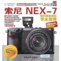 索尼NEX-7数码微单相机完全指南 布什 清华大学出版社9787302306979