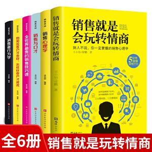 全套6册 销售就是要玩转情商销售心理学销售技巧和话术销售类书籍营销管理书市场营销售心里学技巧书籍口才学销售心理学
