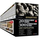 看得见的中国史 全14册礼品装 赠博物馆国宝明信片 深刻揭示中华文明史的通俗读物 当当独家特供