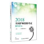 2018全国护师资格考试 辅导讲义(含增值服务)人卫版 人民卫生出版社