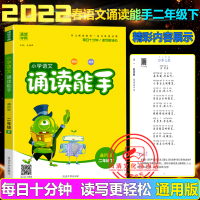 小学语文诵读能手二年级上册语文通用版通城学典2019秋