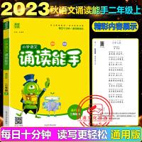 小学语文诵读能手二年级下册语文通用版通城学典2020春