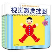 儿童视觉激发挂图全8册 新生儿黑白卡彩色图卡0-6个月-12-2-3岁初生婴儿早教益智力开发训练卡片 幼儿童启蒙认知真