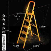 梯子家用叠梯加厚室内人字梯移动楼梯伸缩梯步梯多功能扶梯 金色五步梯