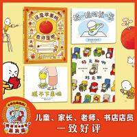 吉竹伸介中文版作品新书4册这是苹果吗也许是吧 揉一揉啊捏一捏 脱不下来啦 好无聊啊好无聊幼儿园老师推荐2-3-6岁启蒙
