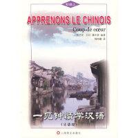 一见钟情学汉语法语版