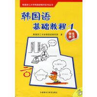 韩国语基础教程(1)(学生)(配CD光盘)
