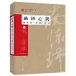 """《论语》心要―南怀瑾""""别裁""""参译(上)"""