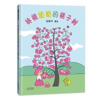 林桃奶奶的桃子树(汤姆牛作品,丰子恺儿童图画书奖-佳作奖)