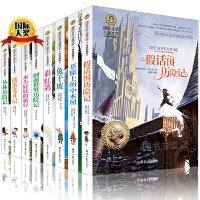 儿童文学小说套装8册少儿童文学读物故事图书6-7-9-10-12-15周岁中小学生3-4阅读籍五六二三四年级课外书 兔子坡 彩虹鸽 草原上的小木屋 细菌世界历险记 丛林历险记