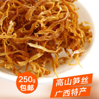 广西百色田林特产八渡笋丝250g嫩脆无渣好吃有嚼劲