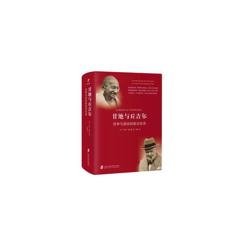 新书--甘地与丘吉尔:抗争与妥协的政治史诗(精装)(货号:X1) 9787552015386 上海社会科学院出版社 〔美〕 阿瑟赫尔曼 ,刘畅