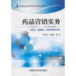 药品营销实务(医药职业教育药学类专业特色实训教材)