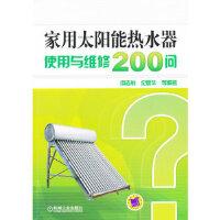 家用太阳能热水器使用与维修200问