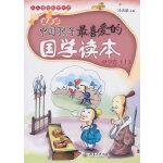 中国孩子最喜爱的国学读本(漫画版)・中学卷(上)