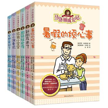 """马洛丽成长记(第二辑6册) 当当网五星级童书。一个""""不完美""""小孩的""""完美成长记"""",马洛丽是你,是我,也是他(她)"""