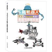 �犯�C器人 EV3�cScratch�C器人基�A�c��用��例
