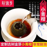 新益号 定制古树金芽 小青柑125g约9颗 柑普茶 桔普茶 陈皮普洱茶 橘普茶 茶叶