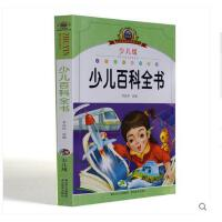 儿童文学 少儿百科全书(少儿版注音美绘本)/小学语文新课标阅读必备