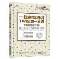 一线主管培训TWI实施一本通:营造技能为本的文化 9787111578901 Patrick Graupp ,Robe