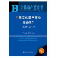 文化遗产蓝皮书:中国文化遗产事业发展报告(2016~2017)