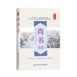 尚书全鉴(典藏版)(中国纺织出版社国学书籍 中国纺织出版社全鉴)