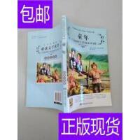 [二手旧书9成新]童年.. /(苏)马克西姆・高尔基原著;周玉合编 黑?