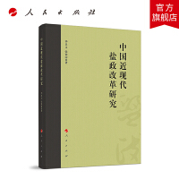 中国近现代盐政改革研究