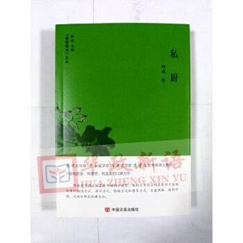 正版    私厨   中国言实出版社