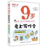 语文报・9岁爱上写作文(3~4年级)(小学生作文入门与提高,互动式漫画作文辅导书)