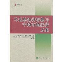 马克思经济思想与中国市场经济文集