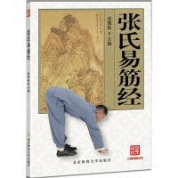 北京体育大学出版社 张氏易筋经 北京体育大学出版社