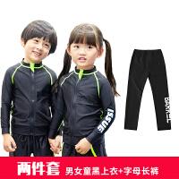 儿童潜水服男女套装子分体长袖泳衣保暖防晒浮潜服中大童水母衣