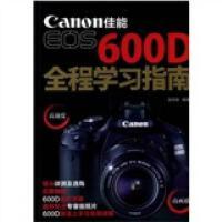 【二手旧书9成新】佳能EOS 600D全程学习指南9787122123145