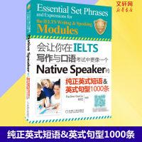 会让你在IELTS写作与口语考试中更像一个Native Speaker的纯正英式短语&英式句型1000条 机械工业出版社