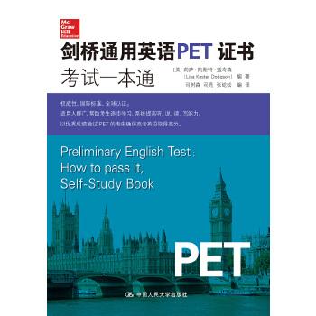 剑桥通用英语PET证书考试一本通(含光盘1张)