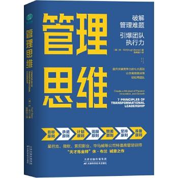 管理思维(pdf+txt+epub+azw3+mobi电子书在线阅读下载)