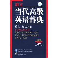 朗文当代高级英语辞典(英英・英汉双解新版)