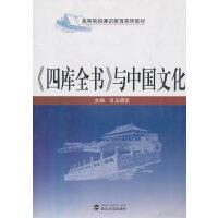 《四库全书》与中国文化