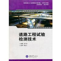 道路工程试验检测技术