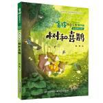 金波四季美文春天卷・树和喜鹊(注音美绘版)