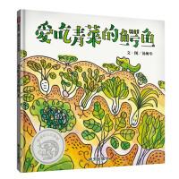 信谊幼儿文学奖-爱吃青菜的鳄鱼