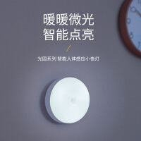 倍思感应灯人体感应led智能无线小夜灯家用充电式自动光控卧室床边衣柜走廊过道卫生间楼道壁灯带电池节能