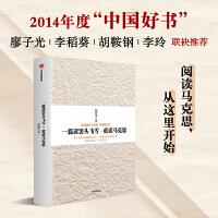 一篇读罢头飞雪,重读马克思 ――2014中国好书榜获奖图书