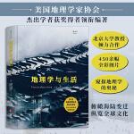 地理学与生活:【中国地理学会「十大经典读本」】(全彩插图第11版 Introduction to Geography11e )