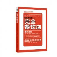 服务的细节--完全餐饮店(图解日本终端服务) (日)吉田文和|译者:杨玉辉