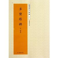 多宝塔碑/精选放大法帖 (唐)颜真卿 主编:杨汉卿