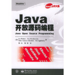Java开放源码编程――Java技术大系