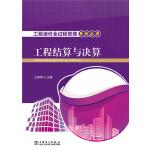 工程造价全过程管理系列丛书 工程结算与决算
